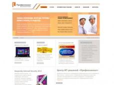Создание сайта для компании ПРОФЕССИОНАЛ